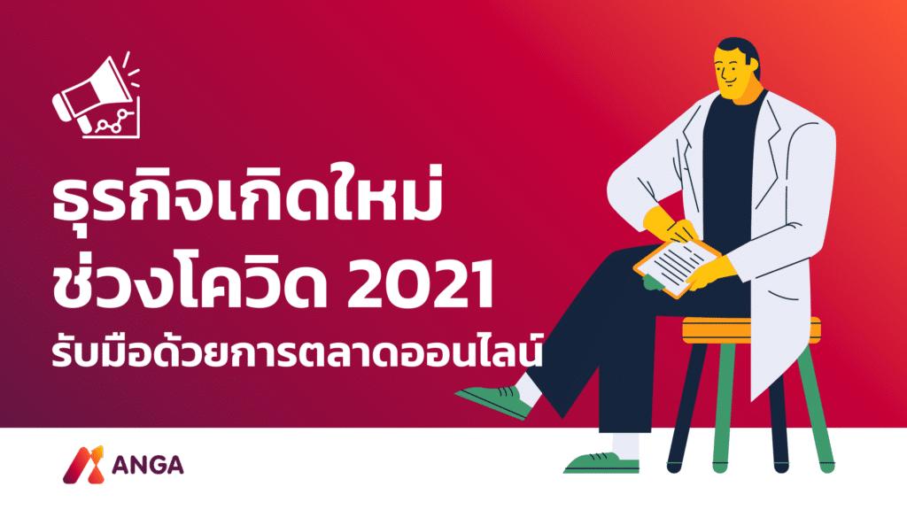 การตลาดออนไลน์สำหรับธุรกิจ 2021