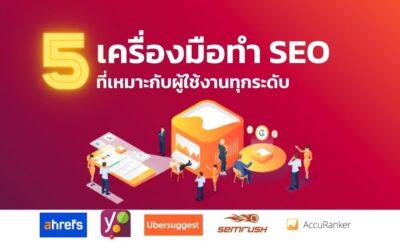 5 เครื่องมือสำคัญในการทำ SEO ฉบับประเทศไทย
