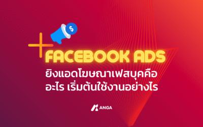 Facebook Ads คืออะไร? เครื่องมือยิงโฆษณาผ่านโซเชียลมีเดียในเครือ Facebook