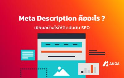 Meta Description คืออะไร? และเขียนอย่างไรให้ง่ายต่อการติดอันดับ SEO