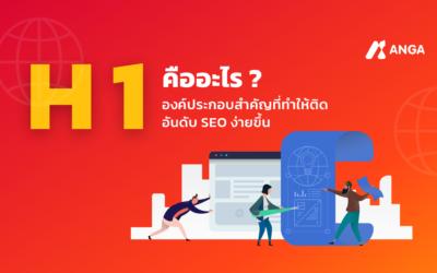 H1 SEO Keyword สำคัญที่ทำให้เว็บไซต์ติดอันดับ SEO ง่ายขึ้น