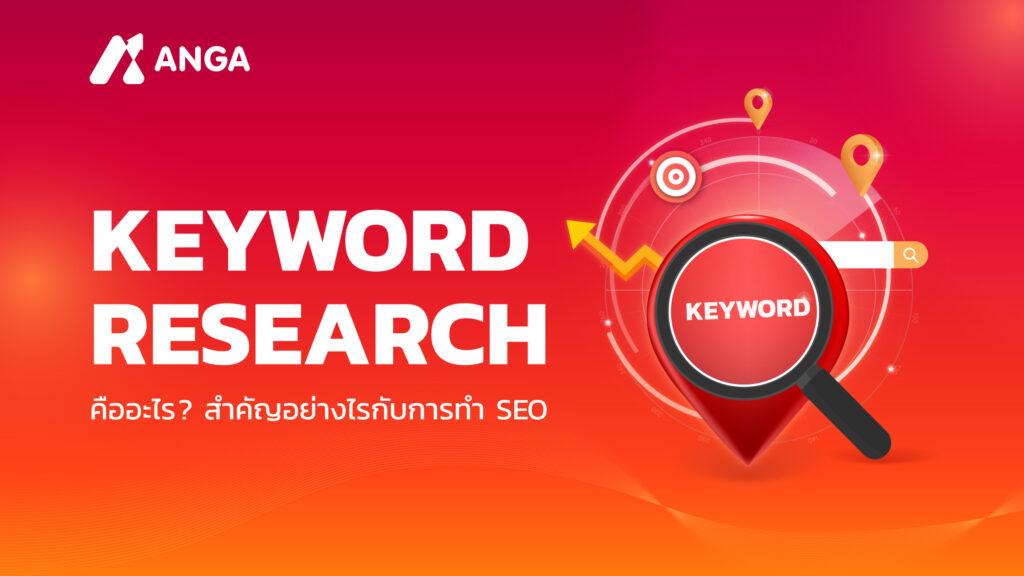 Keyword Research คืออะไร?