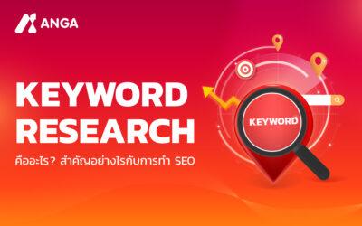 Keyword Research คืออะไร สำคัญอย่างไรกับการทำ SEO