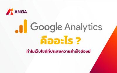 Google Analytics คืออะไร? ทำไมเว็บไซต์ที่ประสบความสำเร็จต้องมี