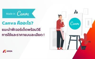 Canva คืออะไร? แนะนำฟีเจอร์เด็ดพร้อมวิธีการใช้และราคาแบบละเอียด!