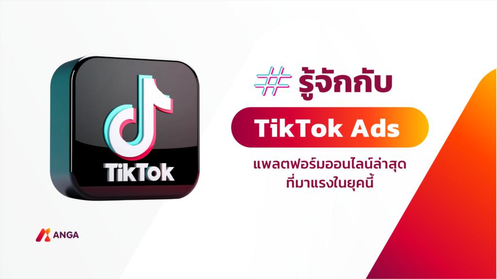 what-is-tiktok-ads