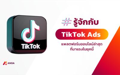 รู้จักกับ TikTok Ads ช่องทางทำโฆษณาบนแพลตฟอร์มออนไลน์ที่มาแรงในยุคนี้