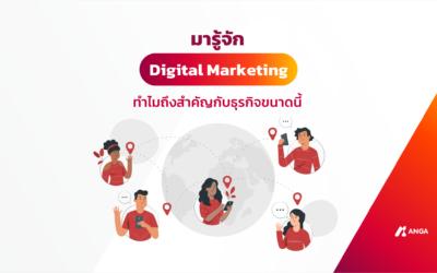 มารู้จัก Digital Marketing ว่าคืออะไร? ทำไมถึงสำคัญกับธุรกิจ!