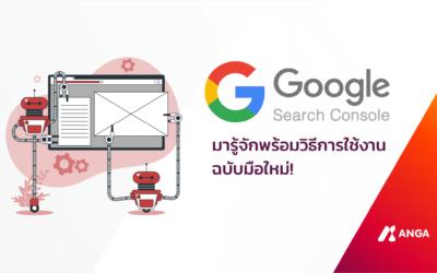 Google Search Console คืออะไร?  พร้อมวิธีการใช้งาน ฉบับมือใหม่!