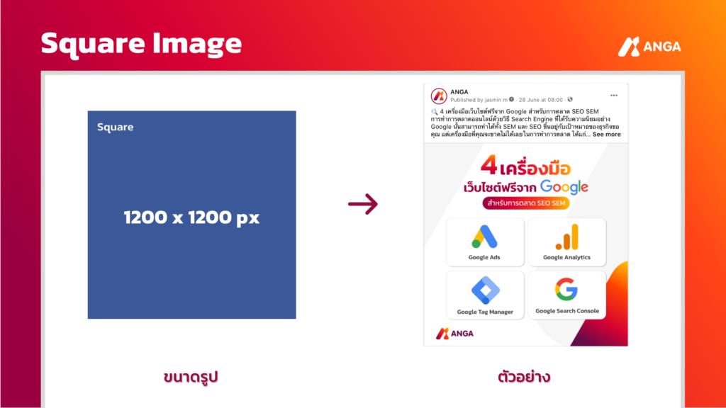 facebook-image-guideline-square