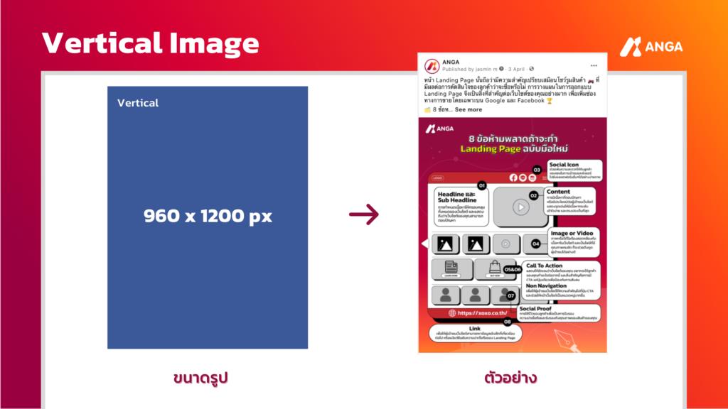 facebook-image-guideline-vertical
