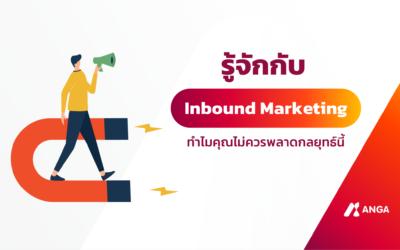 Inbound Marketing คืออะไร? ทำไมคุณไม่ควรพลาดกลยุทธ์นี้