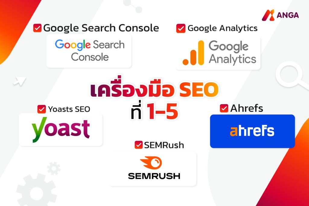 รวมเครื่องมือสำหรับการทำ-SEO-อัปเดต-2021-Ahrefs-Google